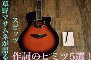 ギターとメモ帳