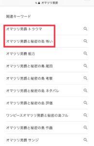 オマツリ男爵の検索結果画面