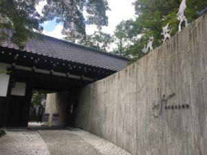 藤城清治美術館の敷地入口