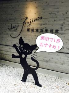藤城清治美術館の入口