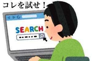 パソコンで検索する人