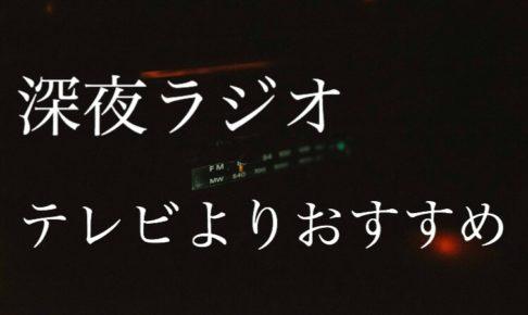 暗闇の中のラジオ