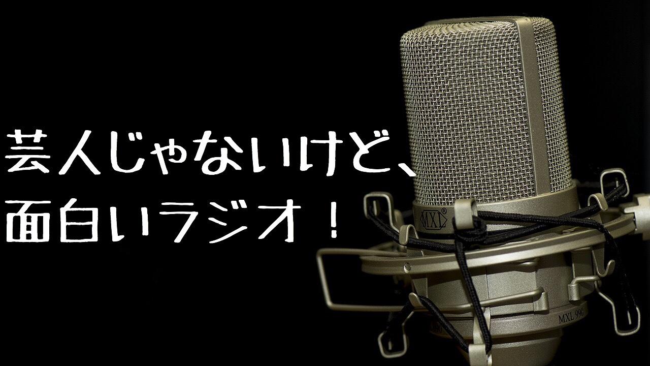 ラジオ 面白い 番組 ラジオマニアがおすすめする面白いラジオ番組10選2017
