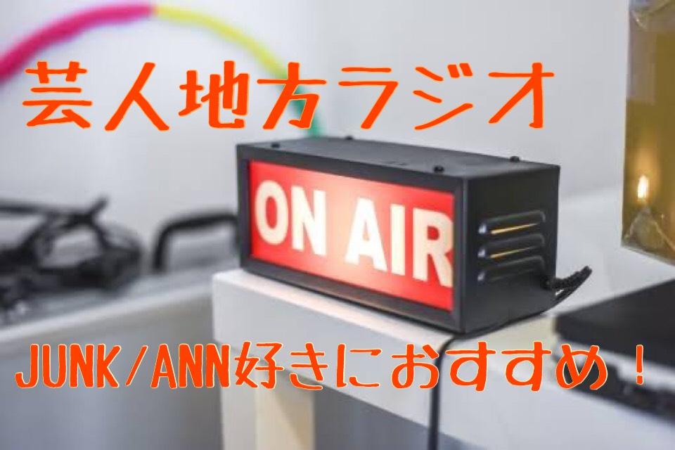 ラジオ ランキング 芸人